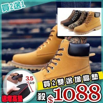 任選2+1雙1088馬丁靴英倫馬丁靴繫帶潮流高筒休閒加厚保暖短靴【09S2125】