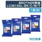 原廠墨水匣 BROTHER 1黑3彩 高容量 LC3619XL-BK/C/M/Y /適用 J2330DW/J2730DW/J3530DW/J3930DW
