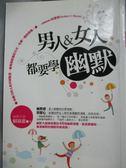 【書寶二手書T1/兩性關係_MFT】男人&女人都要學幽默_賴淑惠