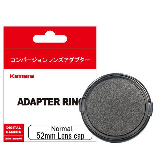 【晶豪泰】Kamera 52mm 普通型鏡頭蓋 單眼 鏡頭 保護 避免 刮傷 入塵