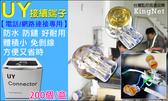 【200顆】UY接續端子 UY接線端子 監視器 網路線 總機配線/電話線 台灣安防