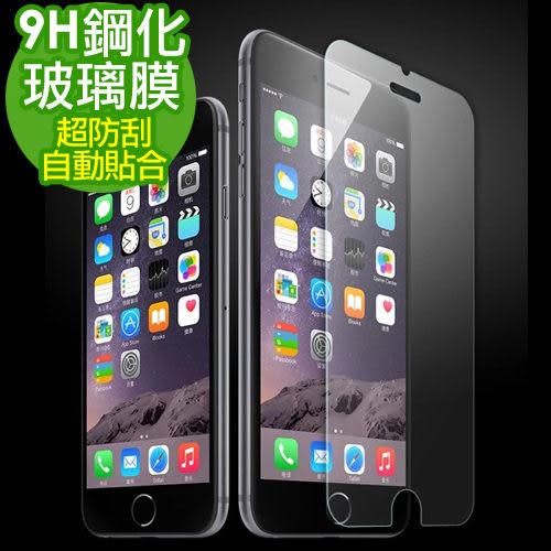 《 3C批發王 》iphone6 / iphone6 Plus / iphone5S / iphone4S 2.5D弧邊9H超硬鋼化玻璃保護貼 玻璃膜 保護膜