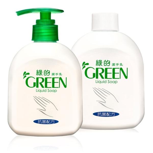 【Green綠的】抗菌潔手乳220ml+補充瓶220ml 效期2023.12【淨妍美肌】