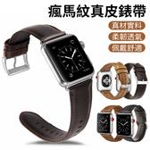 Apple Watch 5 4 3 2 1代 瘋馬紋 真皮錶帶 iWatch 替換錶帶 腕帶 38/40/42/44mm