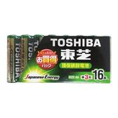 【東芝】環保3號電池16入