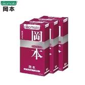 【3盒9折】岡本SK輕薄型保險套/衛生套10入裝