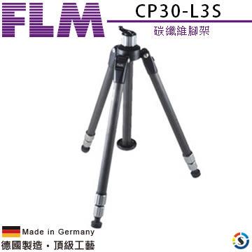 ★百諾展示中心★FLM德國孚勒姆 碳纖維腳架CP30-L3S