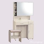 【水晶晶家具/傢俱首選】HT1607-4 東尼2.7呎白雪杉木心板推鏡鏡台(附椅)