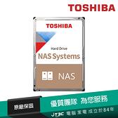 Toshiba【N300 NAS碟】4TB 3.5吋NAS硬碟(HDWG440AZSTA)