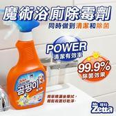 韓國 DBK Zetta 魔術浴廁除霉劑 500ml 除霉 除黴 清潔劑 黴菌 發霉 浴室 清潔 清潔噴霧