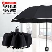 10骨折疊碰擊布包邊雨傘三折傘男女印logo印字定做禮品廣告傘定制