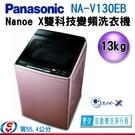【信源】)13公斤【Panasonic 國際牌】Nanoe X雙科技變頻洗衣機NA-V130EB / NA-V130EB-PN