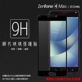 ▽ASUS ZenFone 4 Max ZC554KL X00ID 滿版 鋼化玻璃保護貼/高透/9H/鋼貼/鋼化貼/玻璃貼