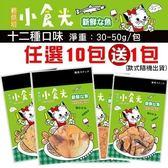 *KING WANG*【10包送1包】小食光《貓用零食》十二種口味 台灣製造 貓零食 30-50g/包