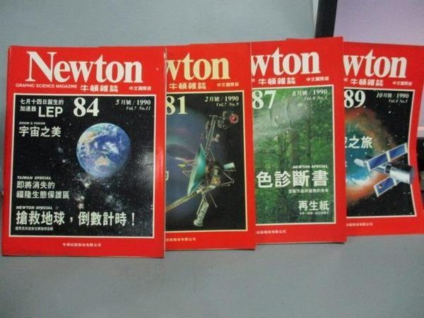 【書寶二手書T9/雜誌期刊_RIP】牛頓_81~89期間_共4本合售_宇宙之美等