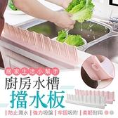 《水槽防濺!不濕衣襬》水槽擋水板 廚房用品 廚房用具 防濺水 擋水板 擋油板 防水板 擋板
