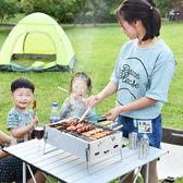 燒烤架 原始人燒烤爐護外木炭家用燒烤架烤肉工具3-5人迷妳小型折疊野外2 igo 小宅女