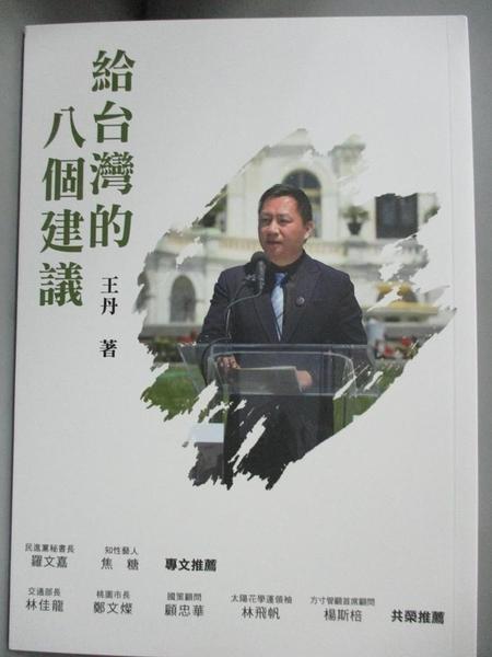 【書寶二手書T1/文學_NAG】給台灣的八個建議_王丹