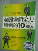 【書寶二手書T6/財經企管_JEL】老闆會傾全力培養的10種人_鍾偉偉