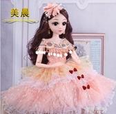 芭比娃娃-60釐米cm洋娃娃女孩公主玩具套裝大禮盒 東川崎町 YYS