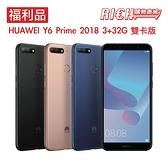 【庫存福利品】華為 Huawei Y6 Prime 2018 3+32G 國際版 保固一年