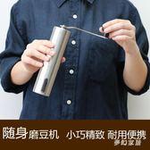 不銹鋼手動咖啡豆研磨機家用手搖現磨豆機粉碎器小巧 WD2082【夢幻家居】TW