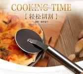 烘焙披薩刀滾刀輪刀pizza切刀比薩光刀蛋糕面包烘焙diy切披薩工具 沸點奇跡