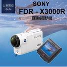 《台南-上新》SONY FDR - X3000 R 運動 攝影機 x3000r