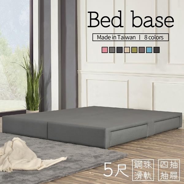 床底【UHO】亞格貓抓皮5尺四抽床底-鋼珠滑軌