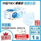 摩戴舒 MOTEX 雙鋼印 成人醫療口罩 (天空藍) 50入/盒 (台灣製造 CNS14774) 專品藥局【2018464】