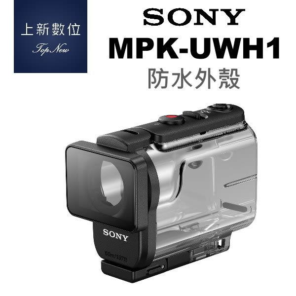 《台南-上新》SONY MPK- UWH1 防水外殼 ActionCam 適用於 X3000 AS300 AS50 公司貨