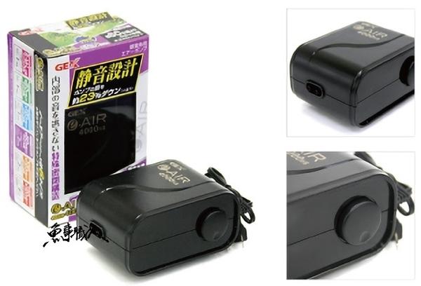 GEX 日本五味【新型超靜音打氣機 4000W-雙孔微調】空氣幫浦、打氣幫浦 魚事職人
