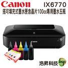 CANON IX6770+【填充式墨匣含晶片+100cc五色專用墨水】A3+時尚全能噴墨相片印表機