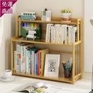 書架 簡易桌面書架簡約現代桌上書架辦公室桌面置物架楠竹收納架學生用