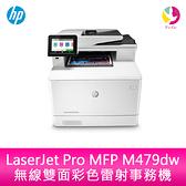 分期0利率 惠普 HP LaserJet Pro MFP M479dw 無線雙面彩色雷射傳真事務機【升級安心5年保固】無須登錄