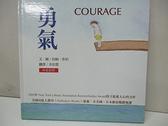 【書寶二手書T5/少年童書_DFP】勇氣_伯納.韋伯,  幸佳慧