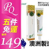 澳洲 Spring Leaf 綠芙 尤加利蜂膠牙膏 120g【PQ 美妝】