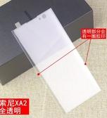 sony索尼xa2鋼化膜全屏覆蓋手機膜索