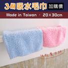 [ 不挑色毛巾(6入;含NG品)|20×30 cm ] 3M易清洗吸水巾 洗車巾 擦拭布 台灣製造