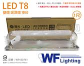 舞光 LED-1103ST T8 1尺加蓋 LED 專用燈具 壁燈 吸頂燈 空台 _ WF430761