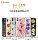 【switcheasy 系列】Apple iphone 7 iphone 8 Plus 手機套 防撞殼 背蓋 手機殼 保護殼 保護套 i7/i8