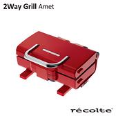recolte日本麗克特 2Way Grill Amet 雙面煎烤盤-生活工場
