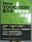 【書寶二手書T7/語言學習_PIU】New TOEIC TEST全方位-模擬測驗閱讀_中村紳一郎