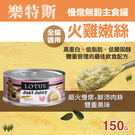 【毛麻吉寵物舖】LOTUS樂特斯 慢燉嫩絲主食罐 火雞肉口味 全貓配方 (150g) 貓罐 罐頭