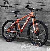 一體輪成人山地自行車男女士用整車越野變速賽車雙減震27學生單車CY『小淇嚴選』