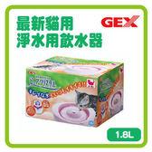 【日本GEX】貓用淨水飲水器-1.8L(L122C04)