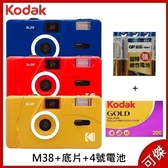 Kodak 柯達 M38 底片相機 +200度底片+4號電池 套組 菲林 傻瓜相機 傳統膠捲 可重覆使用 可傑