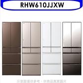 日立~RHW610JJXW ~607 公升六門冰箱琉璃與RHW610JJ 同款XW 琉璃白
