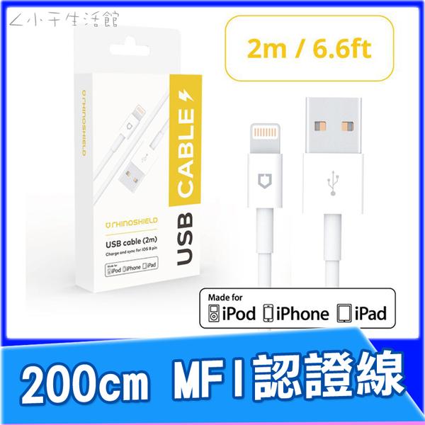 犀牛盾 2米 蘋果原廠 MFi 認證 Lightning 8 Pin 傳輸線 充電線 200cm i5 i6 i7
