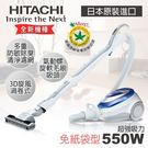 【日立HITACHI】日本原裝免紙袋吸塵器/炫藍550W(CVSJ11T)